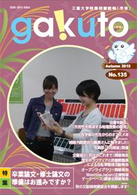gakuto133.jpg