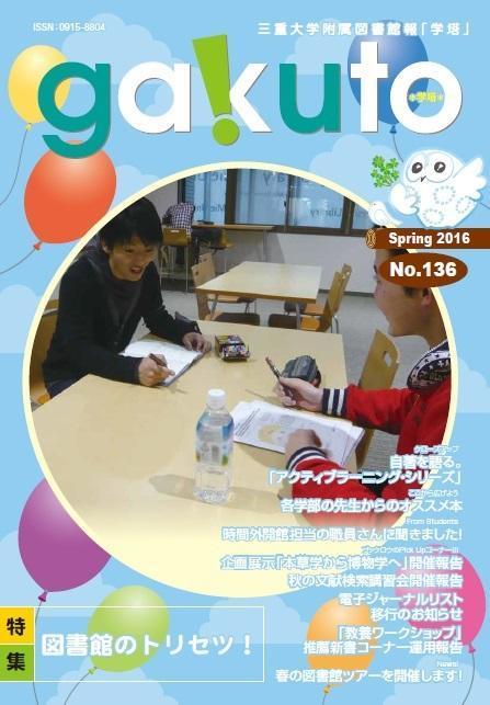 gakuto136.jpg