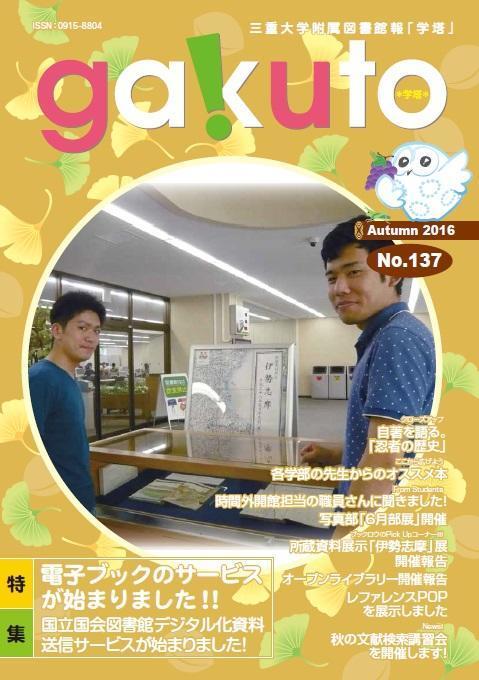 gakuto137.jpg