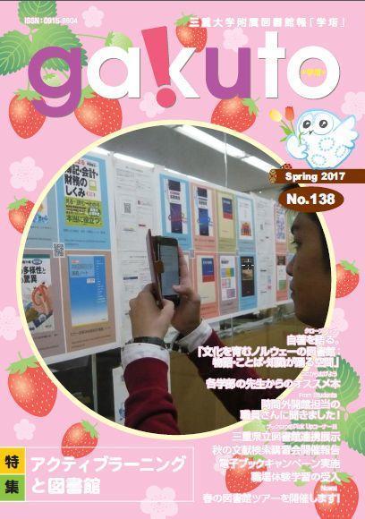 gakuto138.jpg