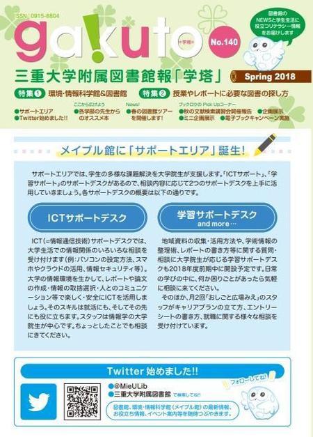 gakuto140.jpg