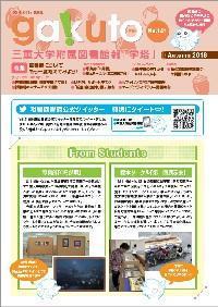 gakuto141.jpg