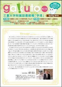 gakuto142.jpg