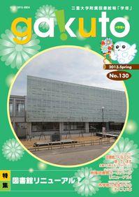 gakuto130.JPG