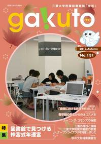 gakuto131.jpg