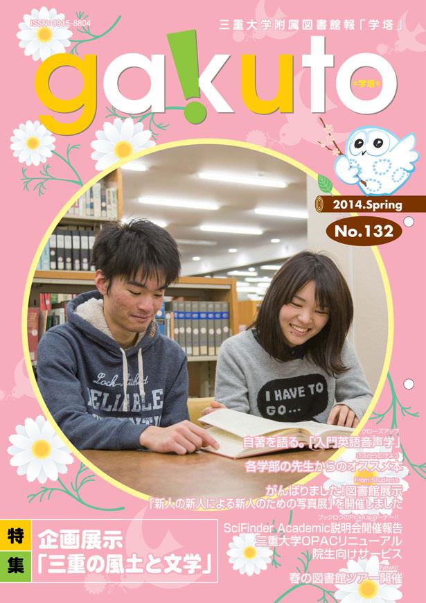 gakuto132.jpg