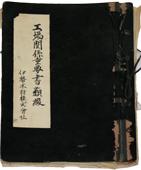 工場関係重要書類綴(伊勢木材株式会社)